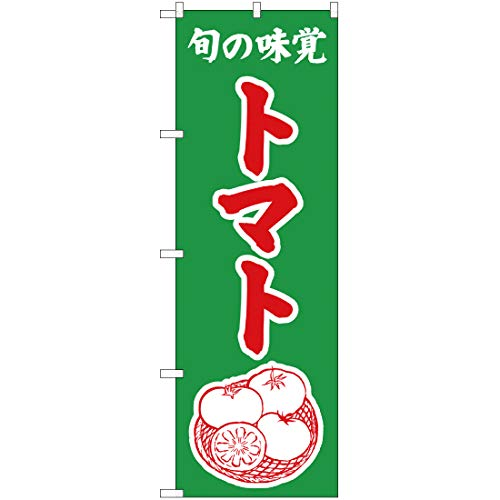 のぼり 旬の味覚 トマト(緑) JA-356 のぼり旗 看板 ポスター タペストリー 集客 [並行輸入品]
