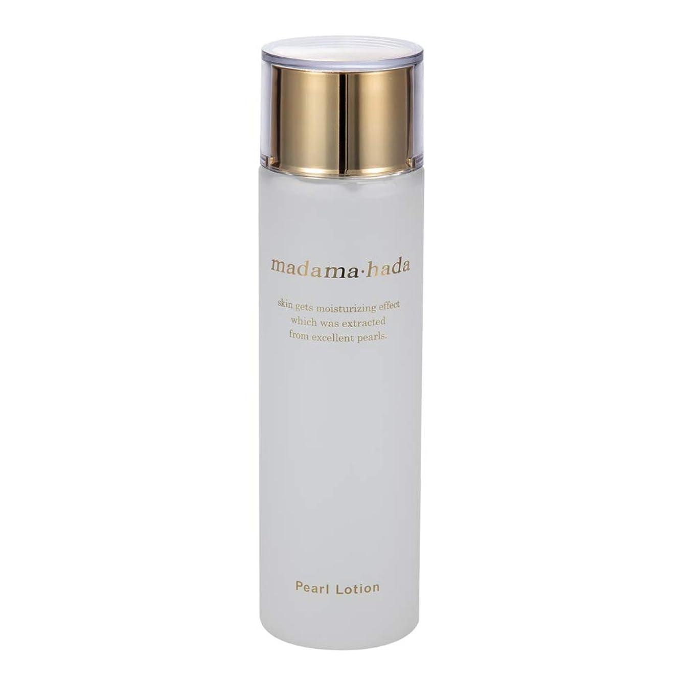 実行可能塩試用真珠肌 (まだまはだ) エイジングケア 化粧水(ローション) 150ml