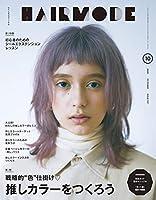 ヘアモード 2020年 10 月号 [雑誌]