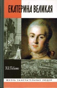 Hardcover Ekaterina Velikaia [Catherine II of Russia] [Russian] Book