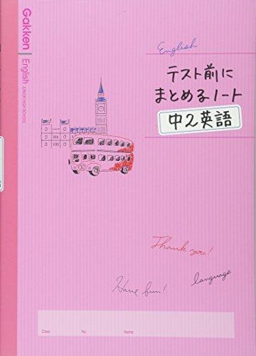 中2英語 (テスト前にまとめるノート)
