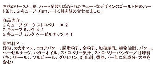 【公式】ゴディバ(GODIVA)きらめく想いGキューブアソートメントミニハート缶(5粒入)