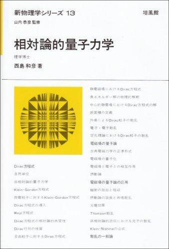 相対論的量子力学 (新物理学シリーズ (13))