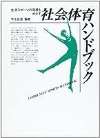 生活スポーツの発展をめざす社会体育ハンドブック
