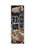 のぼり 宮崎県産 牡蠣 ISH-399【受注生産】 3枚セット