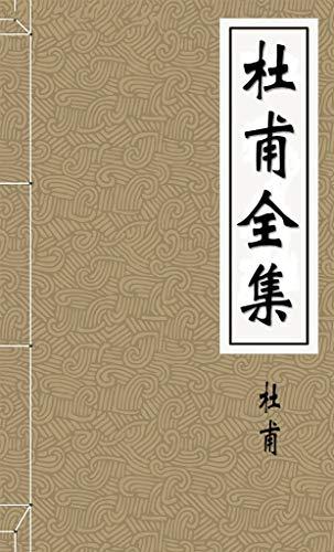 杜甫全集 (English Edition)