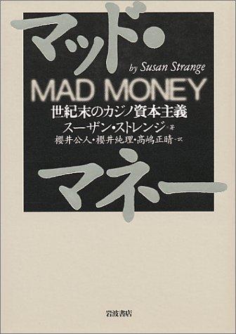 マッド・マネー―世紀末のカジノ資本主義