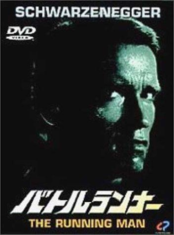 バトルランナー [DVD]