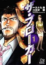 ザ・ブローカー 1―不可能を可能にする男の伝説 (プレイコミックシリーズ)