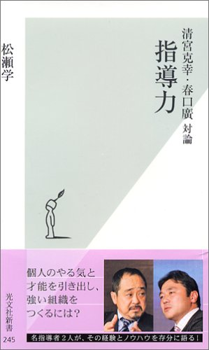 清宮克幸・春口廣対論 指導力 (光文社新書)の詳細を見る