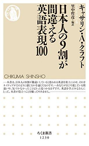 日本人の9割が間違える英語表現100 (ちくま新書)