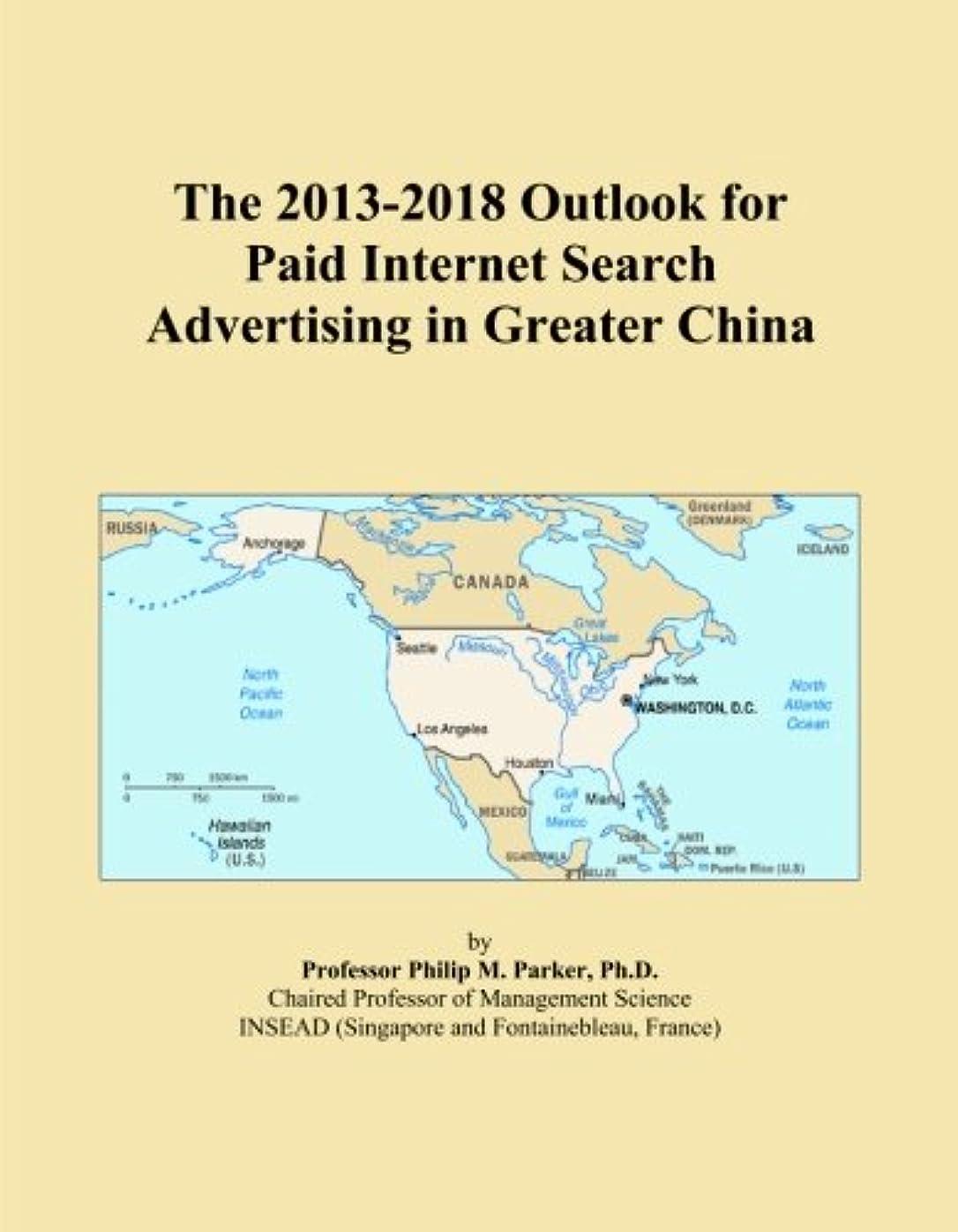 へこみ不適当豚The 2013-2018 Outlook for Paid Internet Search Advertising in Greater China