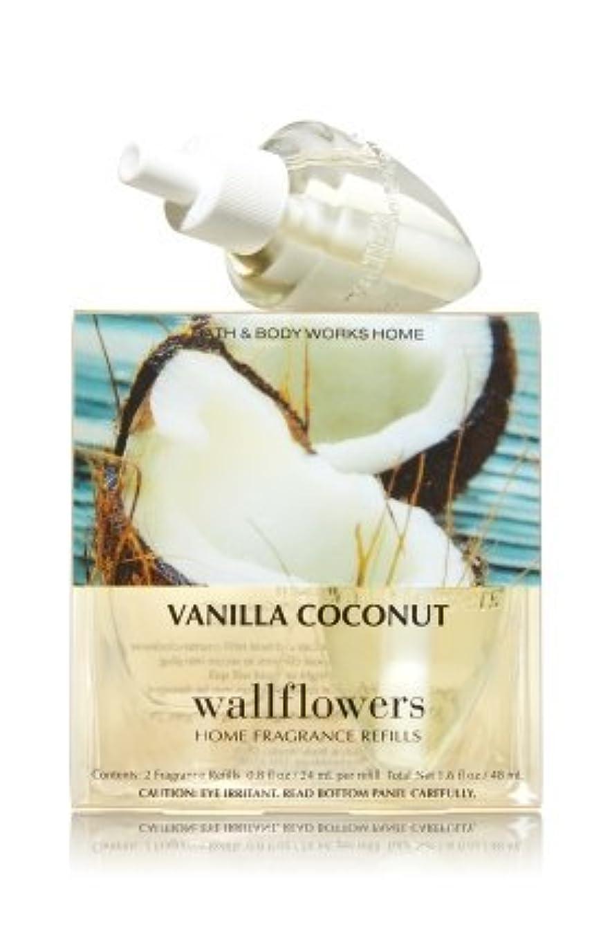誘うぼかし殺人者【Bath&Body Works/バス&ボディワークス】 ルームフレグランス 詰替えリフィル(2個入り) バニラココナッツ Wallflowers Home Fragrance 2-Pack Refills Vanilla Coconut [並行輸入品]