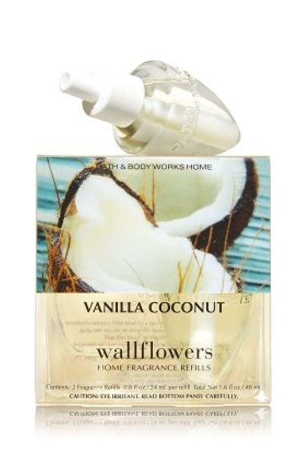 道徳と闘う弓【Bath&Body Works/バス&ボディワークス】 ルームフレグランス 詰替えリフィル(2個入り) バニラココナッツ Wallflowers Home Fragrance 2-Pack Refills Vanilla Coconut [並行輸入品]