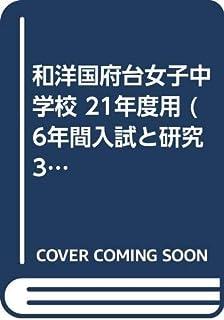 和洋国府台女子中学校 21年度用 (6年間入試と研究353)