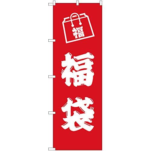 【3枚セット】 のぼり 福袋 AKB-227 (受注生産) のぼり旗 看板 ポスター タペストリー 集客 [並行輸入品]