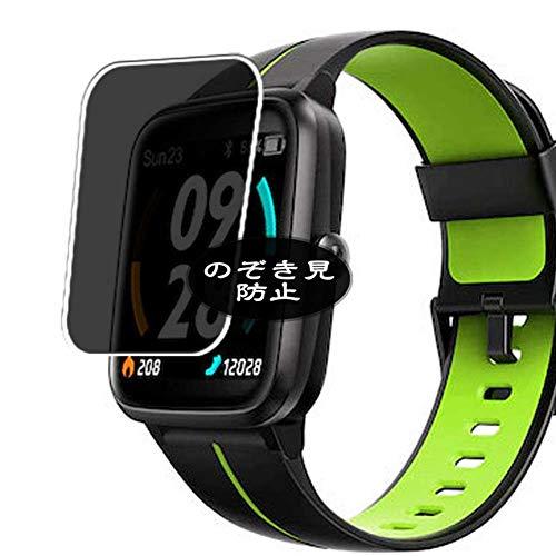 Vaxson Anti Spy Schutzfolie, kompatibel mit Mobvoi Tickasa Vibrant smart watch Smartwatch, Displayschutzfolie Bildschirmschutz Privatsphäre Schützen [nicht Panzerglas]