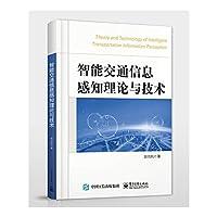 智能交通信息感知理论与技术