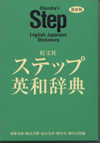 旺文社 ステップ英和辞典