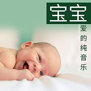 宝宝爱的纯音乐 - 小宝宝睡前必听的安静纯音乐为了深度睡觉