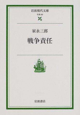 戦争責任 (岩波現代文庫―社会)