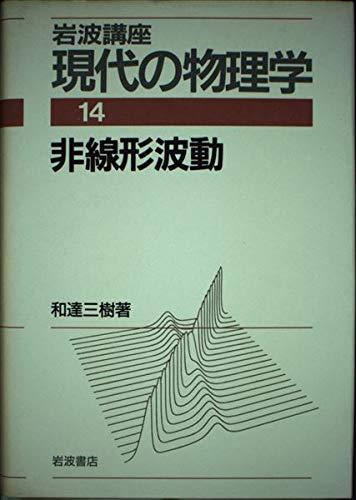 岩波講座 現代の物理学〈14〉非線形波動