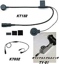 加工不要・スーパータッチJr-J KT132 ケテル(KTEL)ジェットヘルメット専用 + KT032 + オリジナルトグルスイッチTY-01 セット