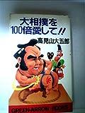 大相撲を100倍愛して!! (1983年) (グリーンアロー・ブックス)