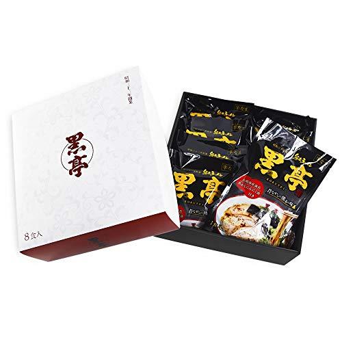 黒亭とんこつラーメン 8食箱 ギフトボックス 焦がしにんにく油 (黒マー油)香る 昔ながらの熊本の味 行列ができる老舗 九州 ご当地ラーメン お取り寄せ