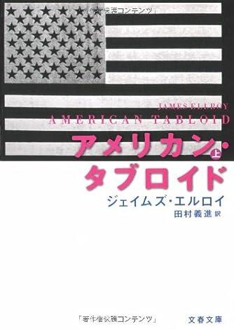 アメリカン・タブロイド 上 (文春文庫)