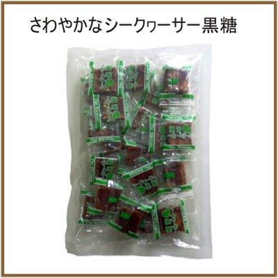 シークヮーサー黒糖 20袋(1袋・150g)(個包装込)