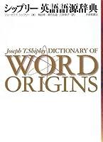 シップリー英語語源辞典