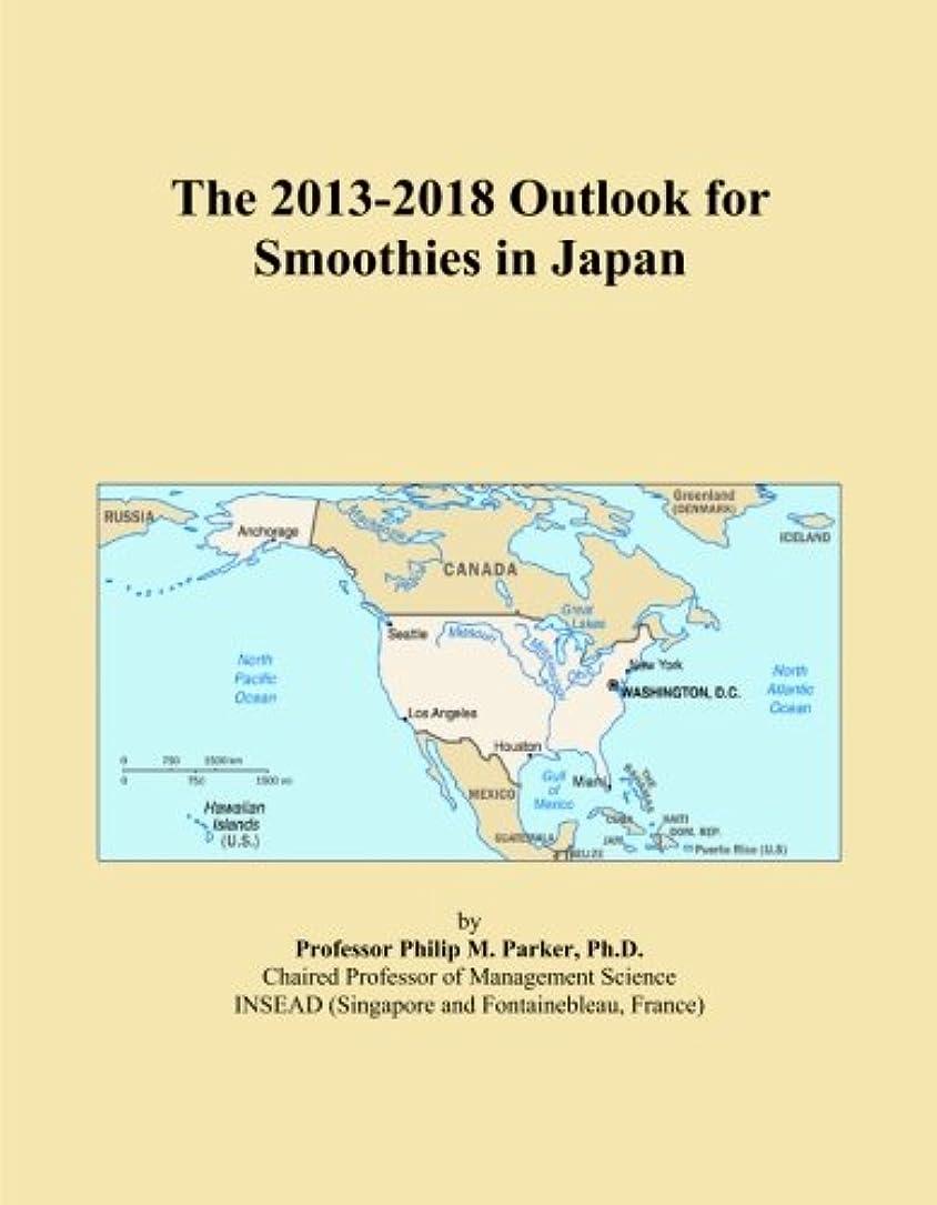 朝ごはん細断反逆者The 2013-2018 Outlook for Smoothies in Japan