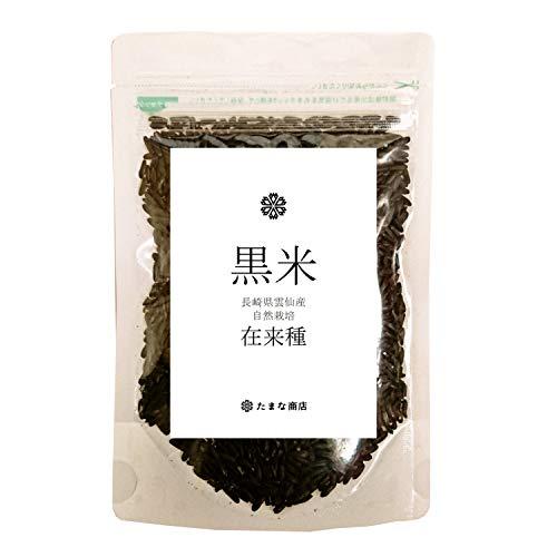黒米 在来種 100g 長崎県産 古代米 雑穀 自然栽培 無農薬 無除草剤 無化学肥料 天日干し