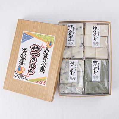 切り餅4種類セット もち米100%!コシが強くのびがよい、富山・八尾町で70年以上愛されてきた切り餅