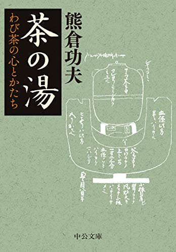 茶の湯-わび茶の心とかたち (中公文庫 く 18-3)