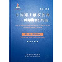 China 's maritime rights Codex international maritime conventions articles: Volume 1 basic comprehensive ( with CD-ROM )(Chinese Edition)