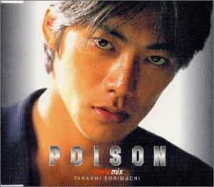 Poison-Movie Mix-