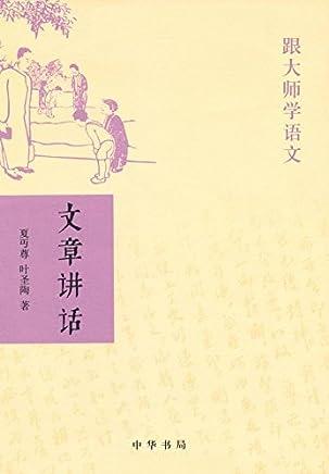 文章讲话--跟大师学语文 (中华书局出品)