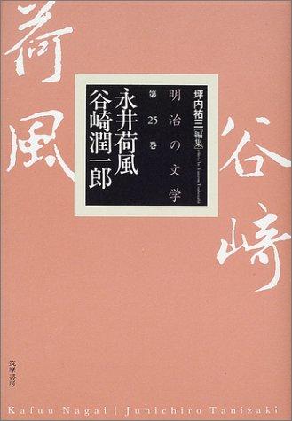 永井荷風・谷崎潤一郎 (明治の文学)