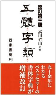 五體字類 改訂第3版