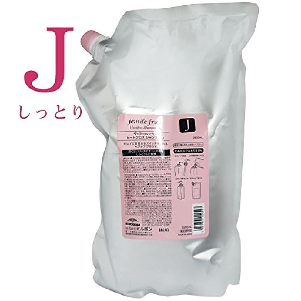 お風呂インク放棄ミルボン ジェミールフラン ヒートグロス シャンプーJ 2500ml (詰替用)