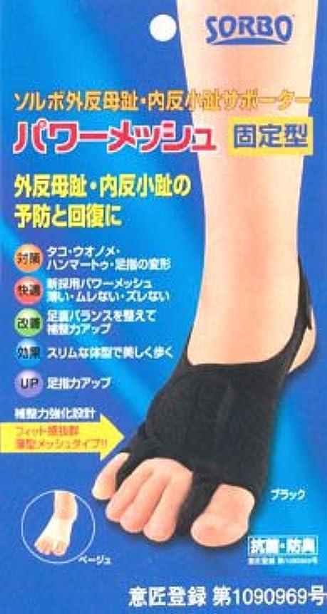 メジャー同様の擬人ソルボ外反母趾?内反小趾サポーター(パワーメッシュ 固定型)両足徳用セットベージュM