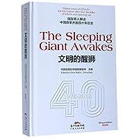 【出版社直营】The Sleeping Giant Awakes 文明的醒狮 广东人民出版社