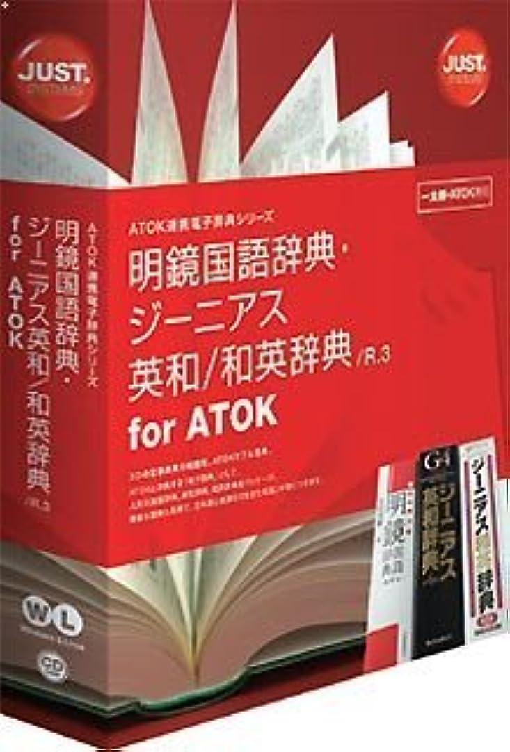 深さマイクスケッチ明鏡国語辞典?ジーニアス英和/和英辞典 /R.3 for ATOK