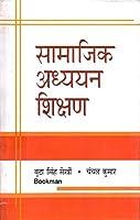 Teaching Of Social Studies (Hindi)