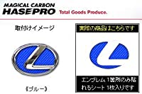 HASEPRO(ハセ・プロ) マジカルカーボン エンジンカバーエンブレム ブルー ANF10 HS250H(2009/7~)