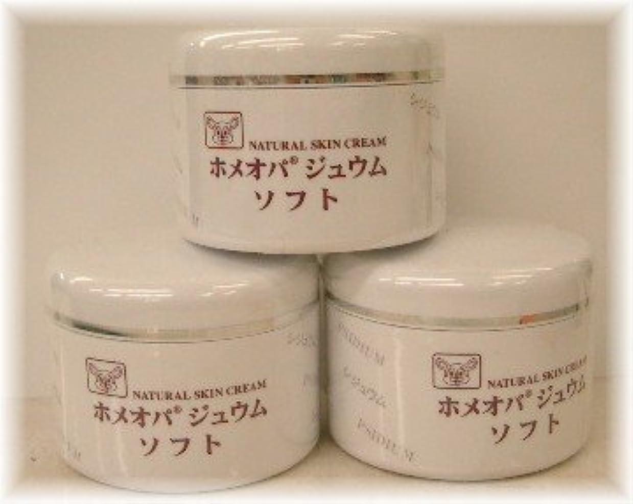 マラドロイト黙サイクロプスホメオパジュウム スキンケア商品3点¥10500クリームソフトx3個