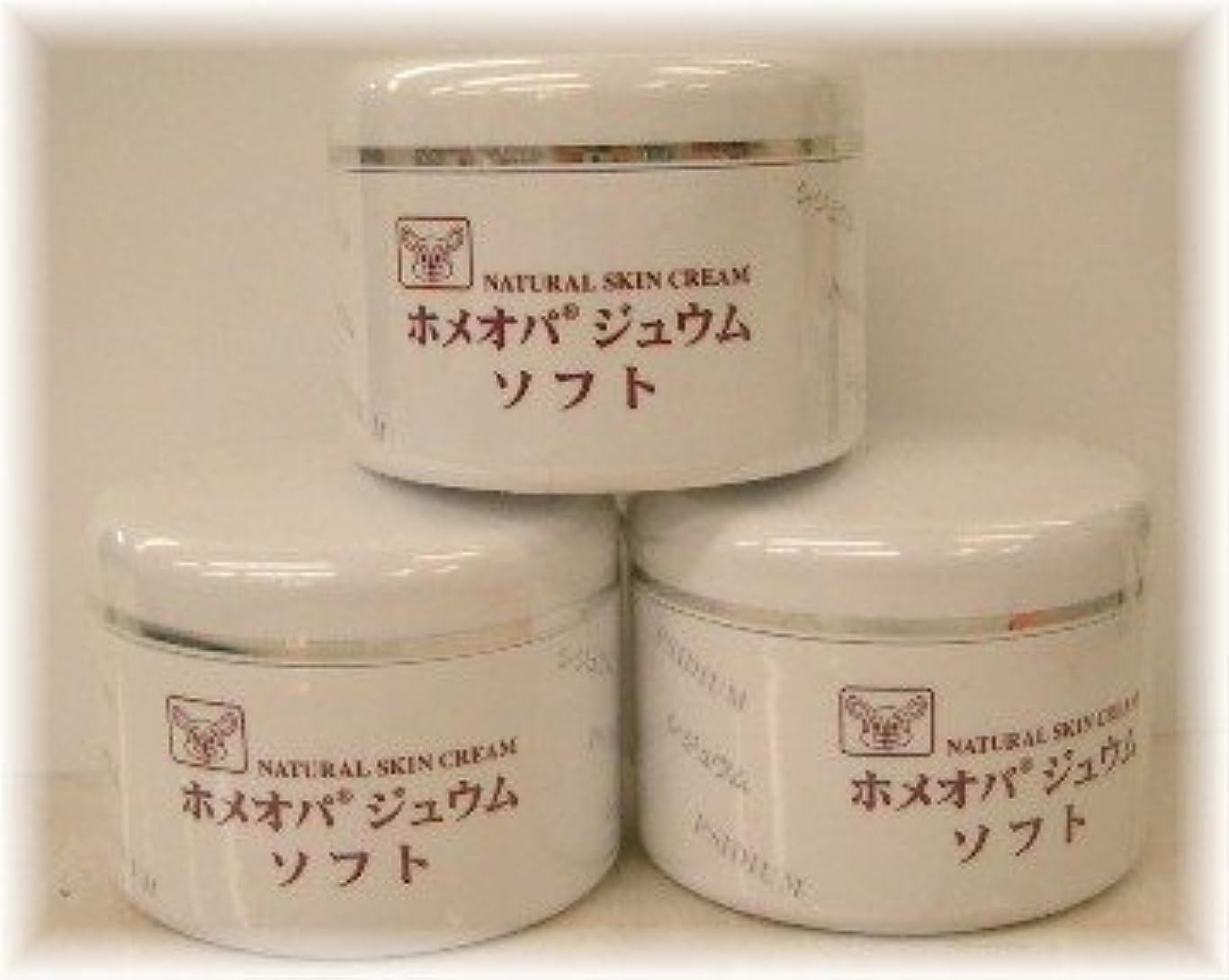 有用ブリリアントフラップホメオパジュウム スキンケア商品3点¥10500クリームソフトx3個
