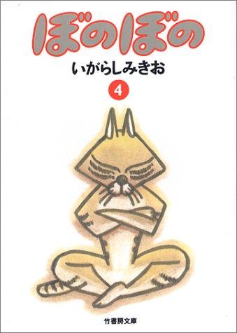 ぼのぼの (4) (竹書房文庫)